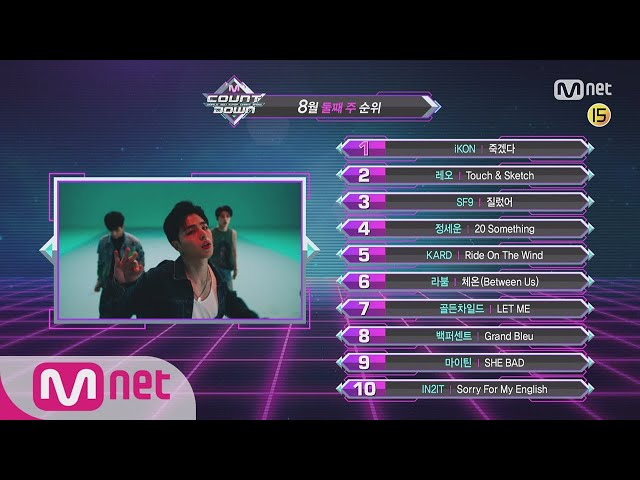 What are the TOP10 Songs in 2nd week of August? M COUNTDOWN 180809 EP.582