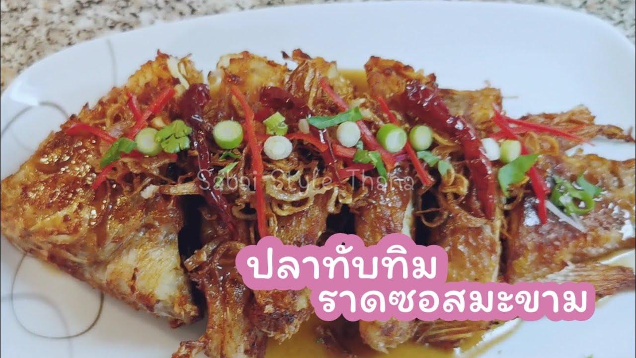 ปลาทับทิมราดซอสมะขาม by. Sabai Style Thana