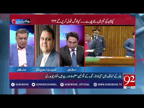 Ho Kya Raha Hai - 05 April 2018 - 92NewsHDPlus
