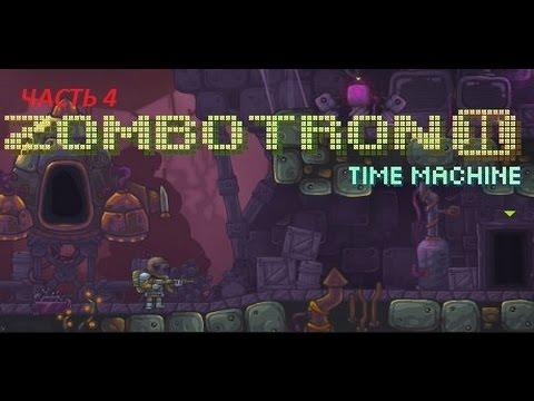 Зомботрон 2: Машина времени (Прохождение ФЛЭШ-ИГРЫ)