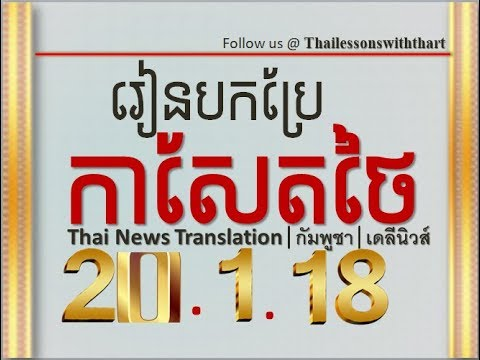 learning thai | Thai Khmer lessons | បកប្រែកាសែតថៃ| Thai Newspaper Translation  1/20/18