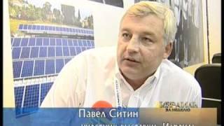 Выставка Альтернативной Энергии