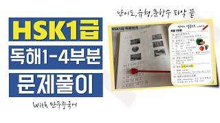 [HSK1급] 기초중국어 독해1~4부분 문제풀이(신HS…