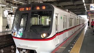 都営5316編成 高砂駅発車