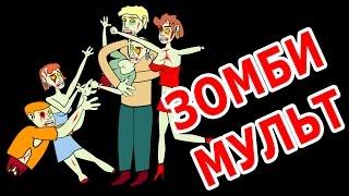 Зомби мульт - Часть 1
