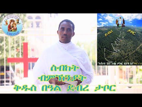 ደብረ ታቦር  Eritrean Orthodox Tewahdo Church 2021 ስብከት by መም.ብርሃነ በይን