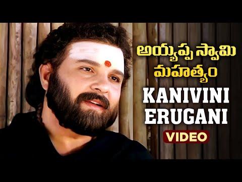 Ayyappa Swamy Mahatyam Telugu Movie | Kanivini Erugani