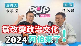 Baixar 2019-12-13《POP搶先爆》朱學恒專訪 台北市長 柯文哲
