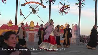 Бендеры Масленица 10 Марта 2019 год часть 24  а Добрыня