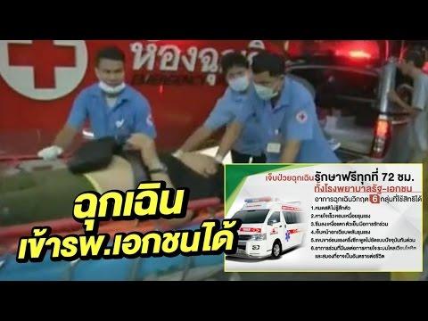ย้อนหลัง สิทธิรักษาฉุกเฉิน 72 ชั่วโมง : ขีดเส้นใต้เมืองไทย | 03-04-60 | ชัดข่าวเที่ยง