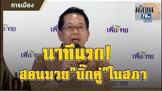 ขุนพลเพื่อไทย