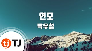 [TJ노래방] 연모 - 박우철(Park, Woo-Cheol) / TJ Karaoke