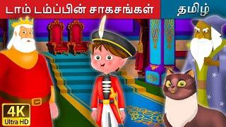 டாம் டம்ப்பின் சாகசங்கள் | Adventures of Tom Thumb in Tamil | Tamil Fairy Tales