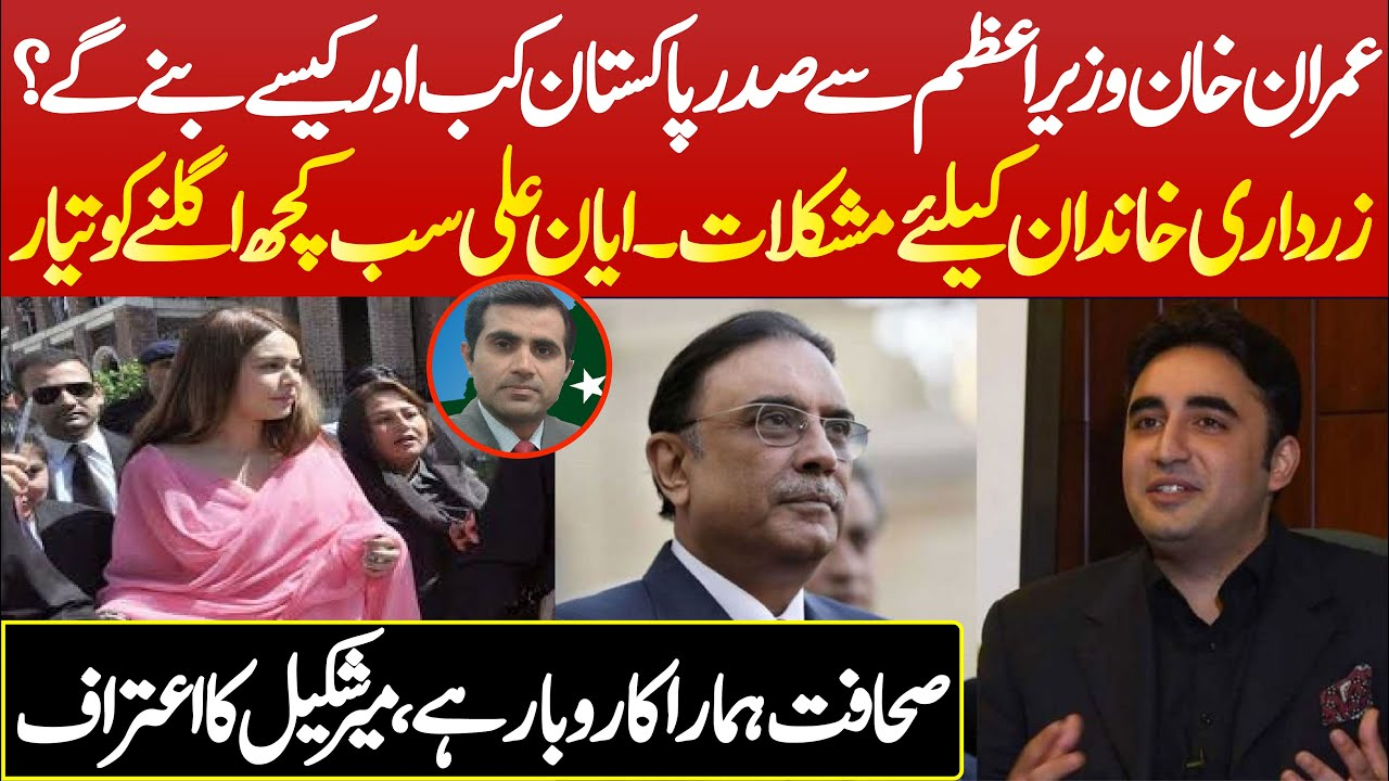 When will PM Imran Khan become president of Pakistan? More Difficulties for Zardari Family