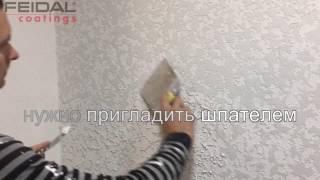 Видео урок по нанесению декоративной штукатурки FEIDAL.