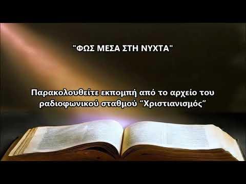 Φως μέσα στη νύχτα // Παύλος Παπαδαντωνάκης και Ευαγγελία Αρκολάκη