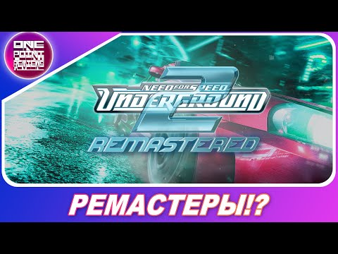РЕМАСТЕРЫ NFS UNDERGROUND 1 И 2?! / Дата выхода Need For Speed: Hot Pursuit Remastered