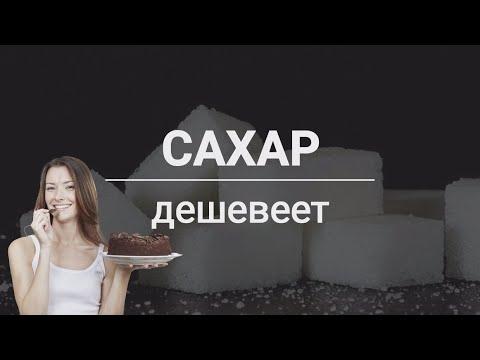 Россия в сахаре. Сладкая жизнь.