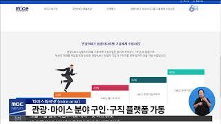 관광·마이스 취업 정보  부산 마이스워크넷 가동 부산M…