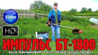 импульс БТ-1800 коса бензиновая , тест, обзор, кошу траву #ru_kompass #триммер #мотокоса