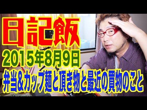 日記飯201500809弁当&カップ麺と頂き物と最近の買物のこと Meal & Diary飯動画Japanese EATING食事動画