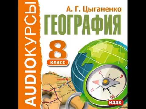 География. 10-11 классы. Максаковский .