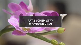 PAT2 เคมี พ.ย.58