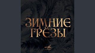 Симфония No 1 соль минор соч 13 Зимние грёзы II