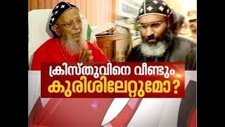 War between two Kerala church factions intensifies | Asianet N…