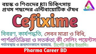 Cefixime in Bangla | Cefixime এর কাজ কি | Cef-3 200mg Capsule | Cefim-3 200mg | সেবন বিধি সতর্কতা