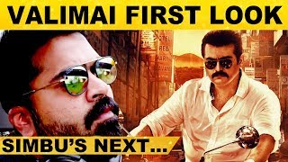 Valimai 1st Look.., Simbu's Next - TOP Trending Updates For U..! | Thala Ajith | Boney Kapoor | News - 26-02-2020 Tamil Cinema News