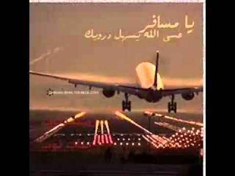 شيله يامسافر عسى الله يسهل دروبك 2015 Youtube