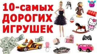 видео ТОП-13 Самые дорогие игрушки в мире