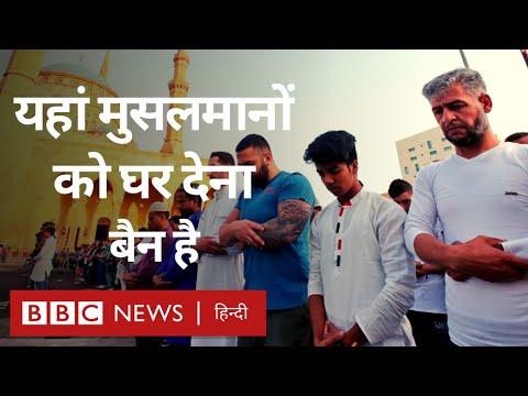 Muslims को यहां घर बेचने पर Ban क्यों लगाया गया है? BBC Hindi