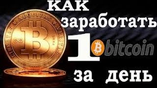 1 bitcoin в неделю, 1 bitcoin за три дня как заработать в интернете без вложений 2016