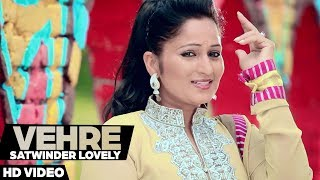 Just punjabi presents... subscribe us :- https://goo.gl/yhlvp2 vehre // satwinder lovely song 4k video 2018 latest #punjabi dream gir...