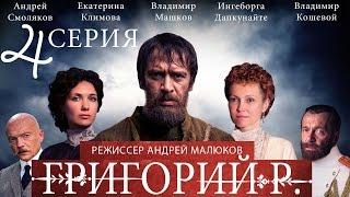видео Григорий Р (2014) смотреть онлайн