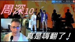 美國先生聽到【周深】唱搖滾樂時的驚訝反應 10 Singers reaction: Zhou Shen
