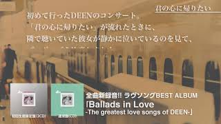 DEEN 『君の心に帰りたい(Ballads in Love ver.)』Episode Movie