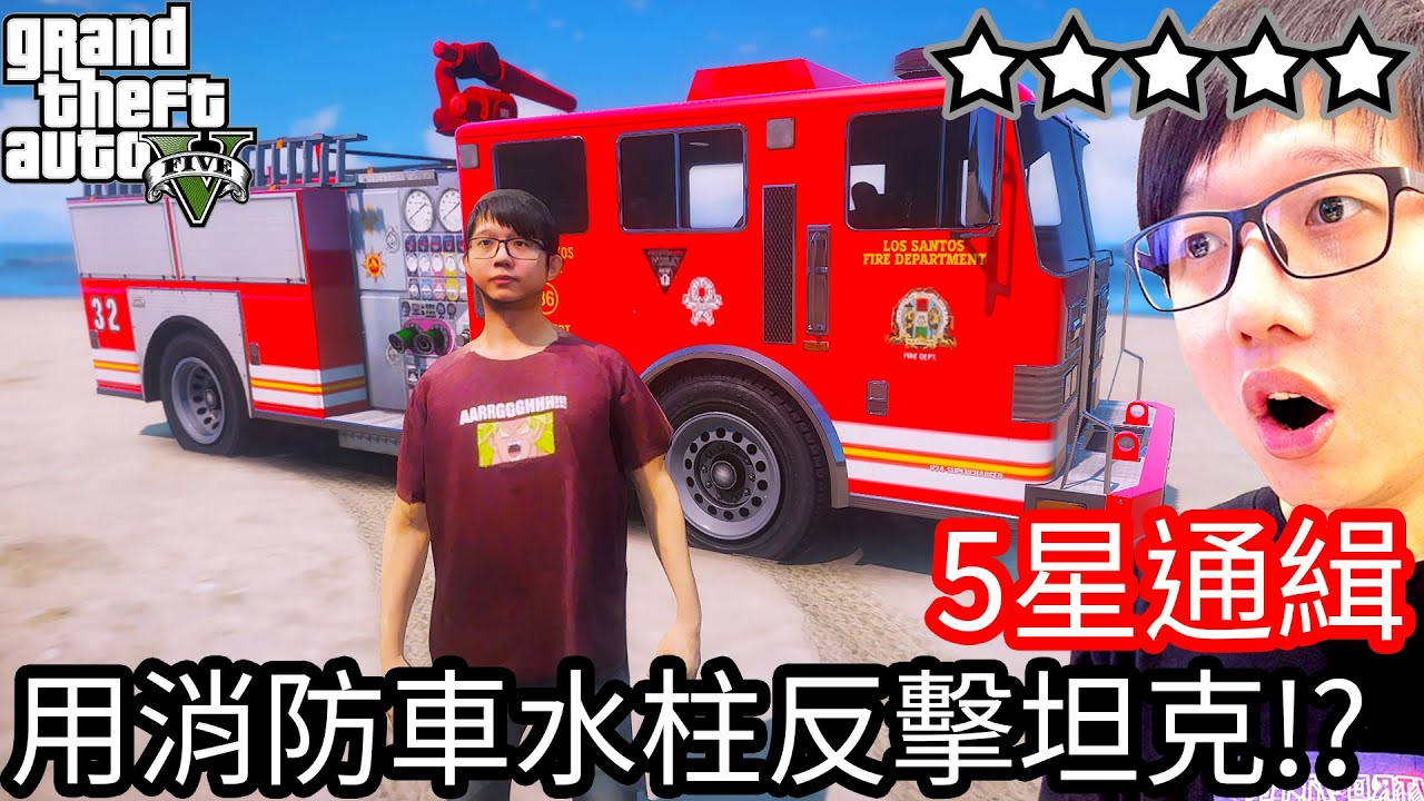 【Kim阿金】五星通緝 用消防車水柱反擊坦克度過24小時!?《GTA 5 Mods》