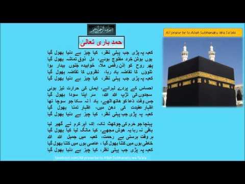 Kabay Per Pari Jab Pehli Nazarکعبہ پہ پڑی-Naat-Umme Habiba ...