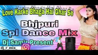 DJ Rimix Song #Love Karke Bhaga Hai Ghar Se ¦ Thik Hai ¦ New Bhojpuri ¦ DJ Mix
