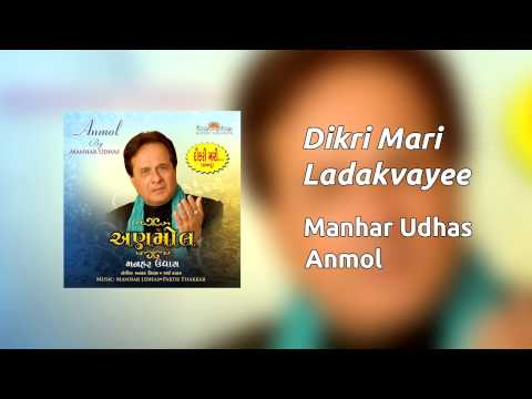 Manhar Udhas - Dikri Mari Ladakvayee