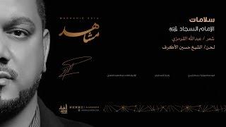 سلامات | الشيخ حسين الأكرف