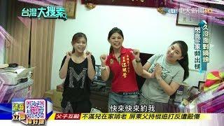 2016.06.11台灣大搜索/台妹始祖-閃亮三姊妹 當年俗又有力 後來去哪裡?