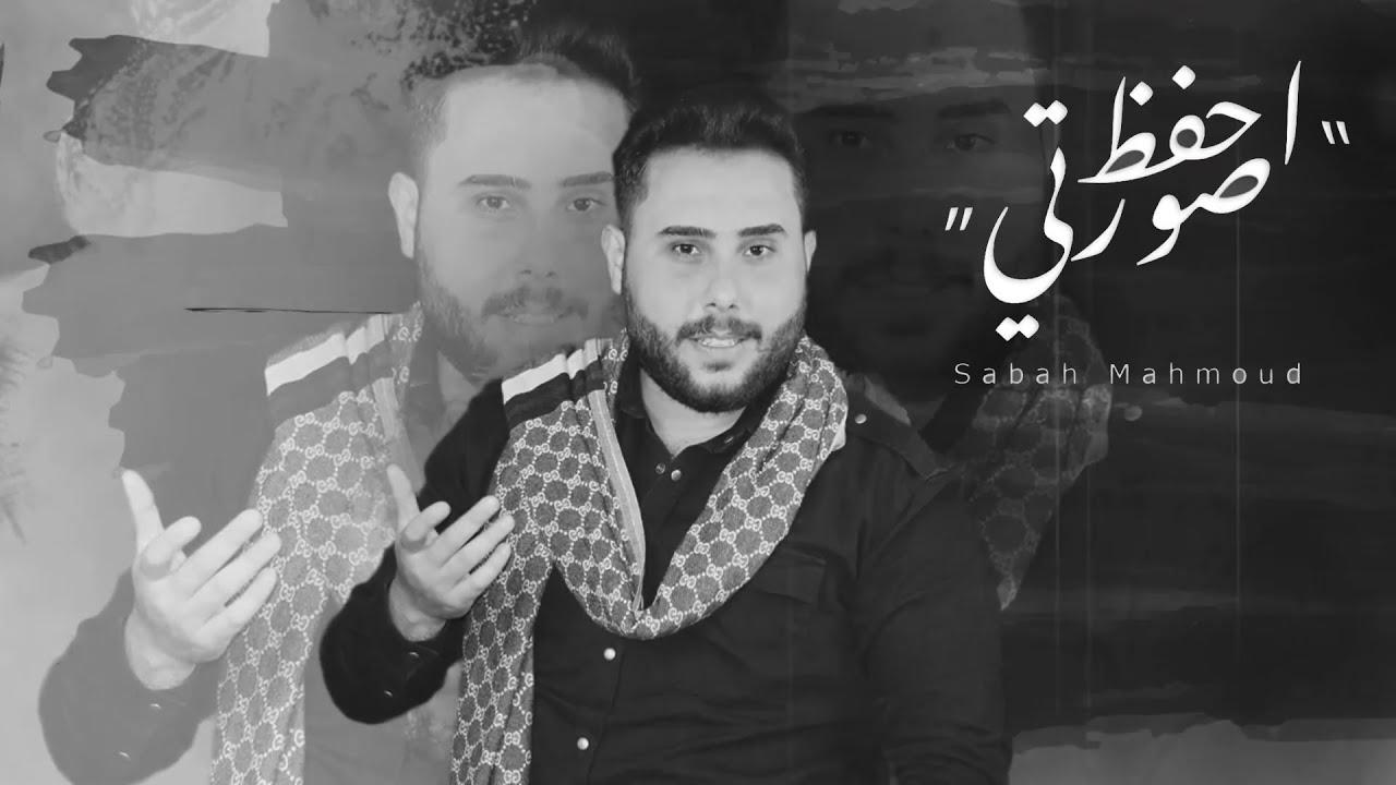 صباح محمود - احفظ صورتي (اوديو حصري) |2021