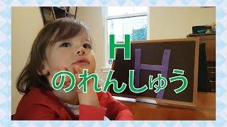 【子どもの英語レッスン】アルファベット Hの練習