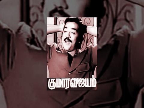 Kumara Vijayam Tamil Full Movie - Kamal Haasan