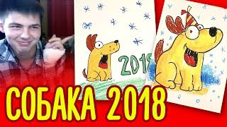 СОБАКА на НОВЫЙ ГОД / как нарисовать собаку 2018