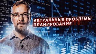 Актуальные проблемы планирования Алексей Сафронов Михаил Балбус